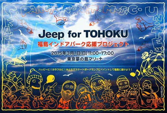 Jeep for TOHOKU