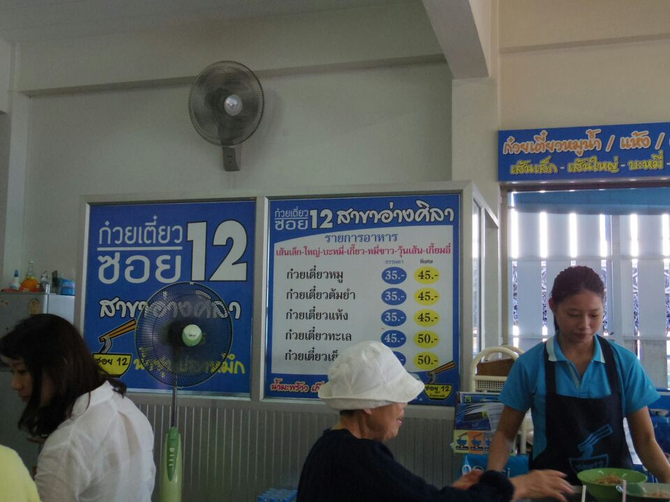 タイ東部の旅日記その1