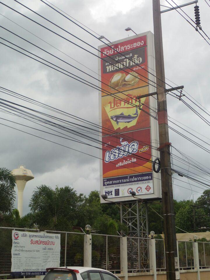 タイ東部の旅日記二日目アワビ印のナンプラー工場