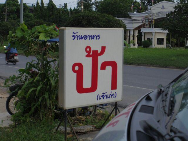 タイ東部の旅日記二日目夕飯